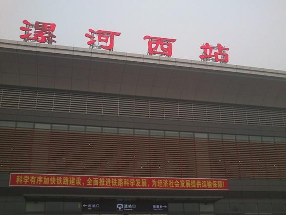 漯河西站候车厅